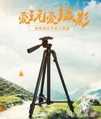 單反相機三腳架戶外旅行攝影攝像便攜微單三角架YYP 伊鞋本鋪