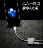 3C apple 蘋果轉接頭 耳機轉接線音頻充電二合一雙線控3.5mm接頭 寶貝童衣