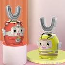 兒童u形電動牙刷充電式防水幼兒寶寶聲波口含式刷牙2-12歲 樂活生活館