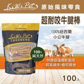 【毛麻吉寵物舖】KIWIPET 超耐咬牛腱棒(100入) 狗零食/寵物零食/潔牙骨/耐咬/抗鬱