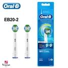 歐樂B Oral-B 電動牙刷刷頭 EB20-2