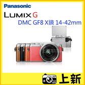 限量32G全配組《台南-上新》國際 Panasonic GF8 X 14-42 mm 電動鏡組  贈相機包
