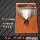 拇指琴 拇指琴卡林巴琴17音初學者入門kalimba手指琴便攜式不用學的樂器 生活主義