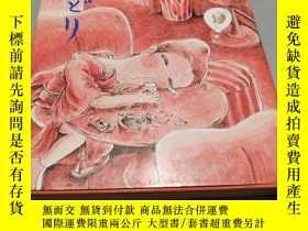 二手書博民逛書店罕見雨やどりY19465 半村良 著 河出書房新社 出版1975