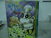 【書寶二手書T6/少年童書_ZKL】摳門的牛大師_田裡撿到的開心_迷路的蒲公英_小丑魚_共4本合售