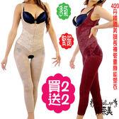 【保奈美】420丹全方位雕塑9分丈連身塑衣2+2件組 (加送竹炭束褲) (夫+紅)