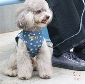 狗狗牽引中型小型犬背心式牽引繩狗繩泰迪狗鍊子遛狗繩寵物胸背帶狗狗用品(免運)