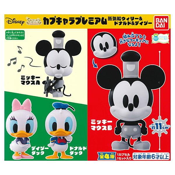 BANDAI 迪士尼 轉蛋 蒸汽船威利號 米奇&唐老鴨&黛西 一套四種販售 41759 TOYeGO 玩具e哥