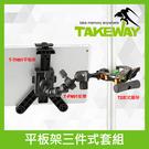 【T2 平板套組 三件式】TAKEWAY T2 鉗式腳架 + T-FN01 蛇頸 + T-TH01 平板電腦座 屮S0