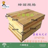 蜜蜂浸蠟蜂箱平箱中蜂箱標準十框煮蠟杉木蜂箱標準蜜蜂箱三套igo 至簡元素