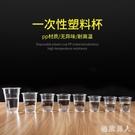 一次性杯子塑料杯家用一次性水杯餐飲商用加厚航空杯1000只裝整箱LXY7603【極致男人】