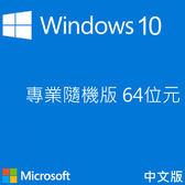 Windows 10 中文專業隨機版 64位元