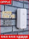 門鈴 歐普門鈴無線家用智能超遠距離自發電無線門鈴開關一拖二呼叫器 宜品