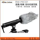 【福笙】ROWA RW-MIC121  槍型 指向性麥克風 高感度麥克風 適用手機 平版 單眼相機 攝影機