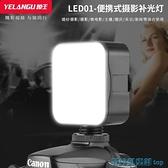 攝影燈 YELANGU狼王迷你攝影燈便攜小型LED燈手機vlog視頻拍攝單反柔光燈 野外