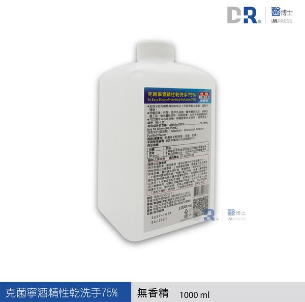 【醫博士】克菌寧酒精性乾洗手液75% 1000ml (一入裝 / 附1壓頭)