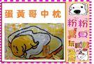 *粉粉寶貝玩具*㊣蛋黃哥 中枕 枕心+枕套~ 正版授權~台灣限定款