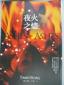 【書寶二手書T6/翻譯小說_MIB】夜火之燼_塔米.霍格