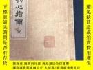 二手書博民逛書店圍棋初級指南罕見日文 全一冊 民國鉛印Y25693 矢田石山
