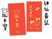 樂山紅包袋-鼠年限定款(2款8入)【樂山教養院創作商品】