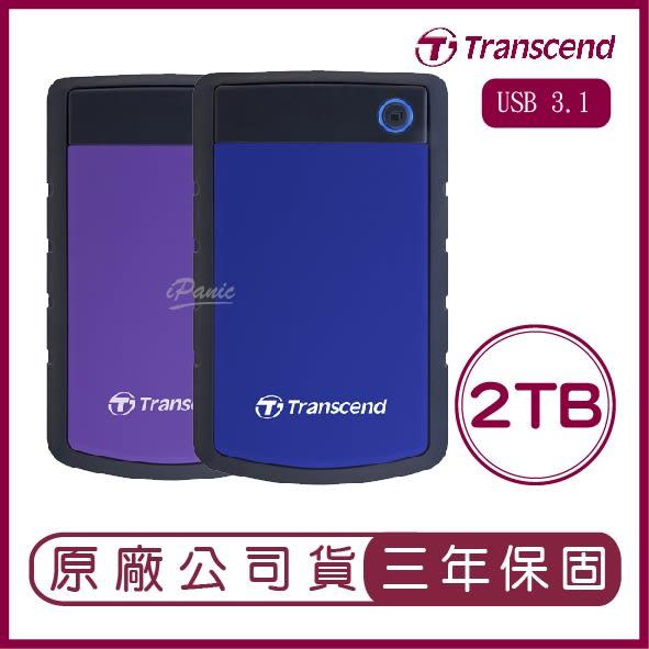 創見 Transcend 2TB 2T USB3.0 StoreJet 25H3 行動硬碟 隨身硬碟 外接式硬碟 原廠公司貨