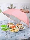 冬季大號保溫菜罩鋁箔家用折疊加厚餐桌罩遮蓋熱飯菜食物的菜罩子 優樂美