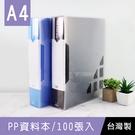 珠友 SS-13101 A4/13K PP資料本/文件本/文件袋100張入(1本)