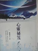 【書寶二手書T1/勵志_LA3】因為妳,不一樣_魏悌香