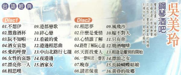 吳美玲 鋼琴酒吧 雙CD 台語經典 (購潮8)