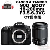 CANON 佳能 90D BODY + TAMRON 騰龍 18-200mmF/3.5-6.3VC CT優惠組合 台南-上新