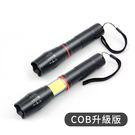 強磁COB手電筒 T6燈泡 COB側燈 超亮可變焦手電筒