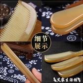 梳子 黃牛角梳子大號天然正品網紅款防靜電脫髮檀香木梳子男女專用長髮 艾家