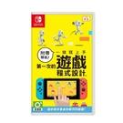 任天堂 Switch NS 附帶導航!一做就上手 第一次的遊戲程式設計 中文版【預購6/11】