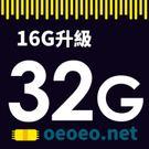 DDR4 16G 升級 32G