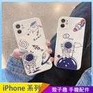 火箭宇航員 iPhone SE2 XS Max XR i7 i8 plus 手機殼 側邊印圖 直邊液態 保護鏡頭 全包邊軟殼 防摔殼