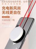 充電盤 iphone12/1吸盤式15W手機無線充電器充電插頭游戲快速手機充電器