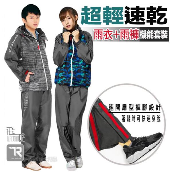 雙龍牌 兩件式雨衣|23番 飛酷 Aircoat 超輕速乾 EP4364 機能套裝 海藍 雨衣+雨褲 外套式風雨衣