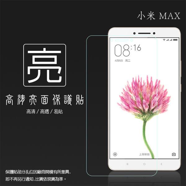 ◆亮面螢幕保護貼 MIUI Xiaomi 小米 小米 Max 保護貼 亮貼 亮面貼 保護膜