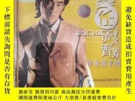 二手書博民逛書店任賢齊罕見黃色潛水艇 CD 光盤一張Y26894