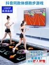 全舞行4K跳舞毯電腦電視兩用接口跳舞機家...