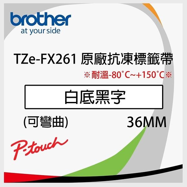 【兄弟 brother】36mm 抗凍標籤帶(可彎曲) TZe-FX261 白底黑字 - (長度8M)