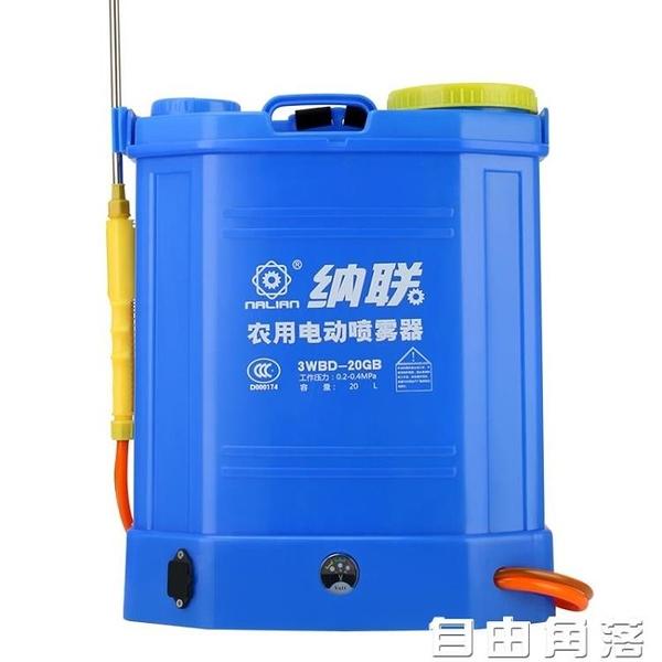 納聯電動噴霧器農用背負式多功能噴霧機充電高壓加厚打藥消毒噴壺  自由角落