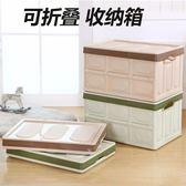 車收納整理箱箱車載后備箱可堆疊 摺疊式式車載衣服收納整理箱箱整理箱塑料儲物箱有蓋jj