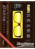 外罩式抗藍光眼鏡(豹紋限定款):護眼除『藍』害,數位生活更愉快!