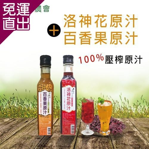 池上農會 1+1 百香果原汁+洛神花原汁(330g-瓶)2瓶一組  共4瓶【免運直出】