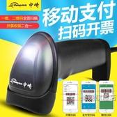 掃描器中崎ZQ-S2D16一維二維條形條碼掃描槍掃碼槍有線快遞超市微信支付wy