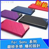 Xmart 磨砂側掀皮套 Sony XPERIA 1 II X10 XA2 XZ3 XZP L3 L2 手機皮套 可立式 隱扣式