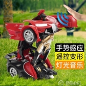 遙控玩具兒童變形遙控小汽車超大感應金剛機器人男孩充電版電動跳舞車 多色小屋YXS