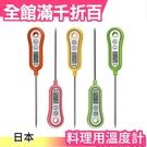 日本 TANITA TT-533 料理溫度計 食物溫度計 烹飪棒 防滴式 測油溫 測溫 廚房用具【小福部屋】