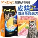 此商品48小時內快速出貨》ProDiet潮選鮮食》成貓海魚配方貓乾糧-500g(可超取)